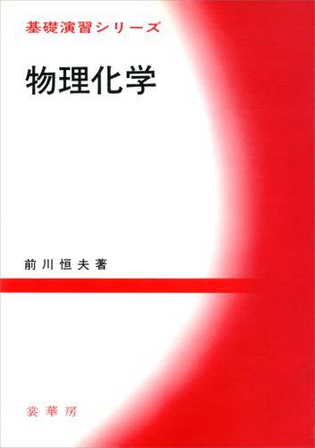物理化学 / 前川恒夫