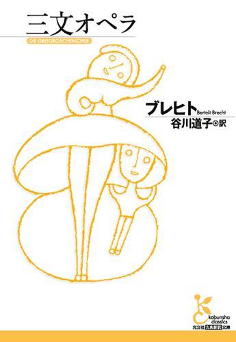 三文オペラ / ブレヒト
