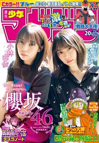 週刊少年マガジン 2021年20号[2021年4月14日発売] / 鈴木央