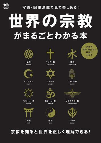 世界の宗教がまるごとわかる本 (2016/07/22) / エイ出版社