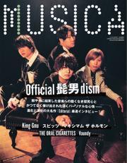 MUSICA(ムジカ) (2021年8月号) / Fact