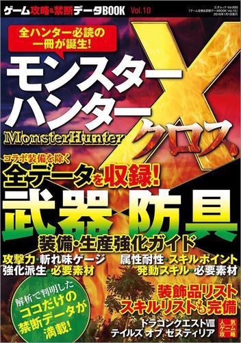 ゲーム攻略&禁断データBOOK vol.10 / 三才ブックス