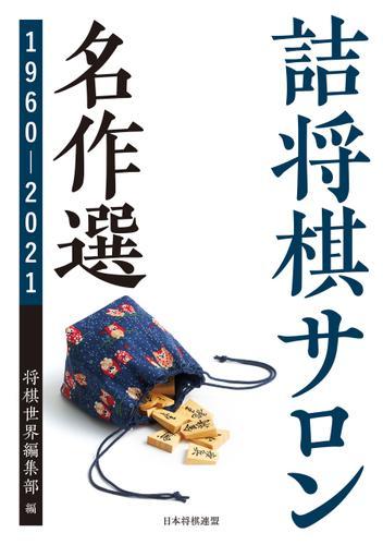 詰将棋サロン名作選 1960~2021 / 将棋世界編集部