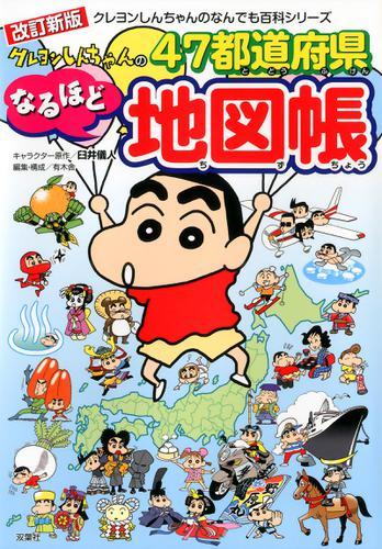 改訂新版 クレヨンしんちゃんの47都道府県なるほど地図帳 / 臼井儀人