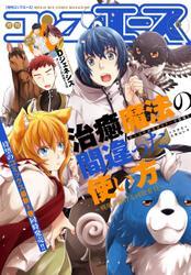 【電子版】コンプエース 2021年6月号 / コンプエース編集部