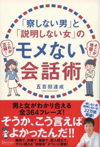 「察しない男」と「説明しない女」のモメない会話術 / 五百田達成