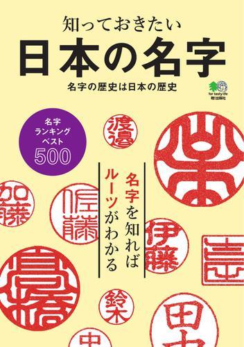 日本の名字 (2017/09/01) / エイ出版社