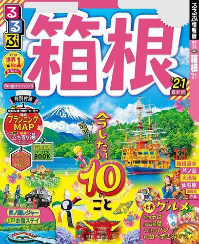 るるぶ箱根'21 / JTBパブリッシング