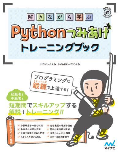 解きながら学ぶ Pythonつみあげトレーニングブック / リブロワークス