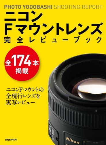 ニコンFマウントレンズ 完全レビューブック / PHOTOYODOBASHI編集部