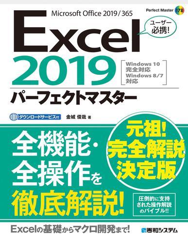 Excel2019パーフェクトマスター / 金城俊哉