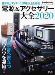 オーディオアクセサリー大全 (2020年版) / 音元出版