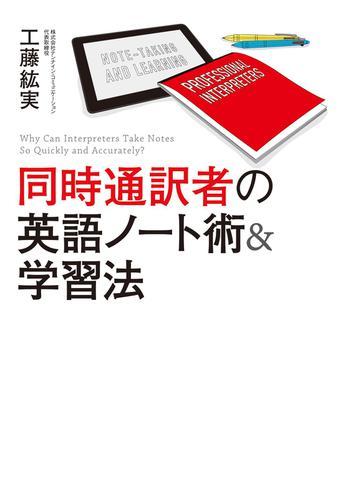 同時通訳者の英語ノート術&学習法 / 工藤紘実