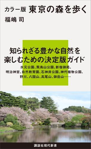 カラー版 東京の森を歩く / 福嶋司