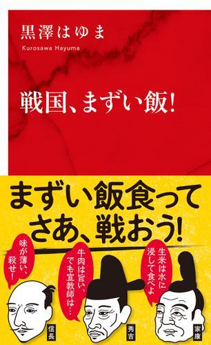 戦国、まずい飯!(インターナショナル新書) / 黒澤はゆま