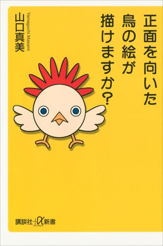 正面を向いた鳥の絵が描けますか? / 山口真美