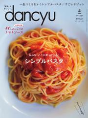 dancyu(ダンチュウ) (2021年4月号) / プレジデント社
