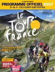 ツール・ド・フランス公式プログラム