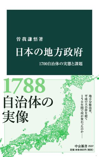 日本の地方政府 1700自治体の実態と課題 / 曽我謙悟