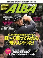 ALBA(アルバトロスビュー) 特別編集版