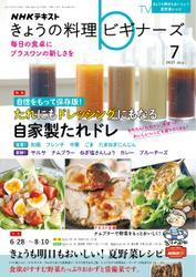 NHK きょうの料理ビギナーズ (2021年7月号) / NHK出版