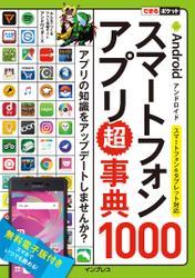 できるポケット Androidスマートフォンアプリ超事典1000 スマートフォン&タブレット対応