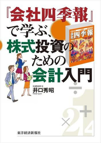 『会社四季報』で学ぶ、株式投資のための会計入門 / 井口秀昭