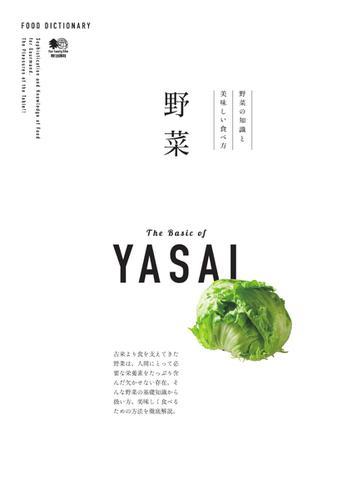 FOOD DICTIONARY 野菜 (2016/12/07) / エイ出版社