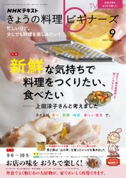 NHK きょうの料理ビギナーズ (2021年9月号) / NHK出版
