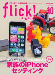 flick!(フリック) (2021年10月号) / マイナビ出版