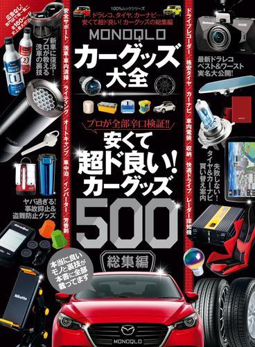 100%ムックシリーズ MONOQLO カーグッズ大全 / 晋遊舎
