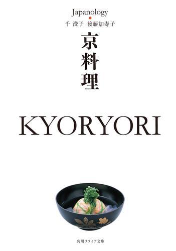 京料理 KYORYORI ジャパノロジー・コレクション / 千澄子