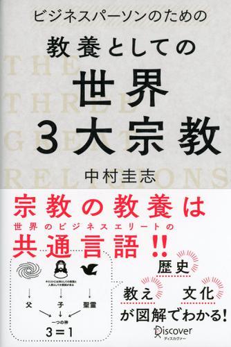 ビジネスパーソンのための教養としての世界三大宗教 / 中村圭志