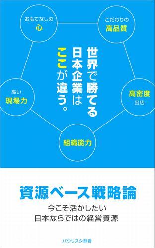 資源ベース戦略論 ~今こそ活かしたい日本ならではの経営資源~ / パウリスタ静香