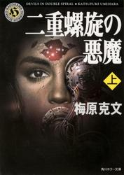 二重螺旋の悪魔(上) / 梅原克文