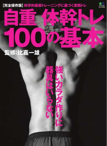 自重体幹トレ 100の基本 (2015/01/16) / エイ出版社