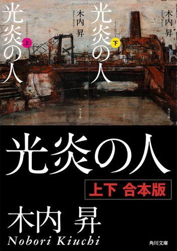 光炎の人【上下 合本版】 / 木内昇
