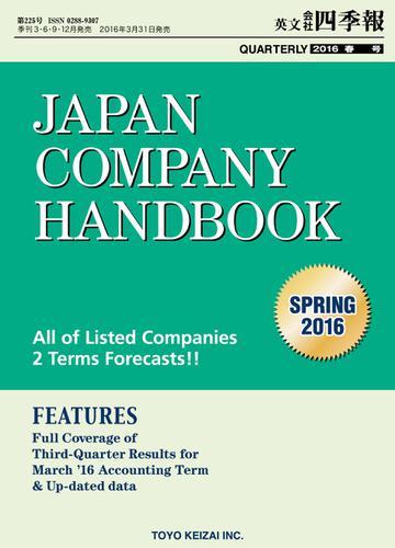 Japan Company Handbook 2016 Spring (英文会社四季報2016Spring号) / TOYO KEIZAI INC.