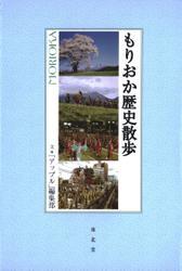 もりおか歴史散歩 / アップル編集部