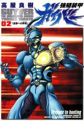 強殖装甲ガイバー(2)