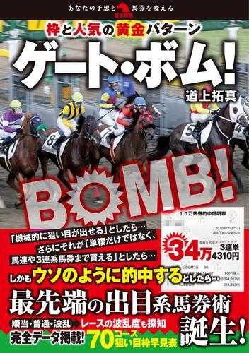 枠と人気の黄金パターン  ゲート・ボム! / 道上拓真