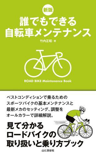 新版 誰でもできる自転車メンテナンス / 竹内 正昭