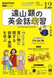 NHKラジオ 遠山顕の英会話楽習2020年12月号【リフロー版】 / 日本放送協会