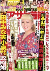 週刊アサヒ芸能 [ライト版] (5/6・13号) / 徳間書店