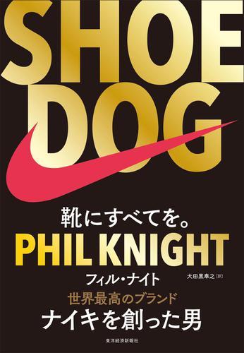 SHOE DOG(シュードッグ)―靴にすべてを。 / 大田黒奉之
