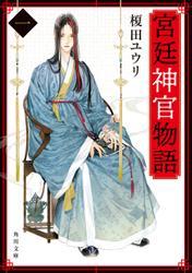 宮廷神官物語 一(角川文庫版) / 榎田ユウリ