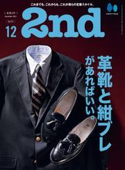 2nd 2021年12月号 Vol.177 / 2nd編集部