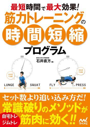 最短時間で最大効果! 筋力トレーニングの時間短縮プログラム / 石井直方