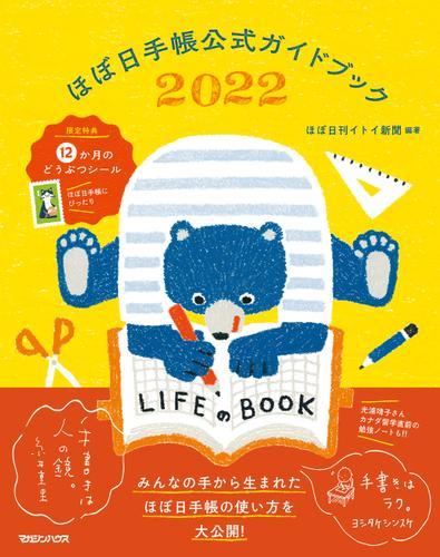 ほぼ日手帳公式ガイドブック2022 / ほぼ日刊イトイ新聞
