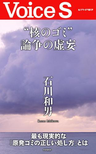 """""""核のゴミ""""論争の虚妄 【Voice S】 / 石川和男"""